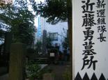 2010_0503関東新選組ツアー0