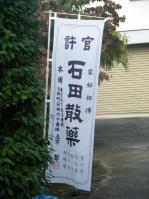 2010_0503関東新選組ツアー24