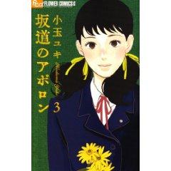 小玉ユキ「坂道のアポロン」1~4巻
