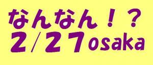 なんなん集会2/27