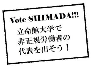 voteshimada1.jpg