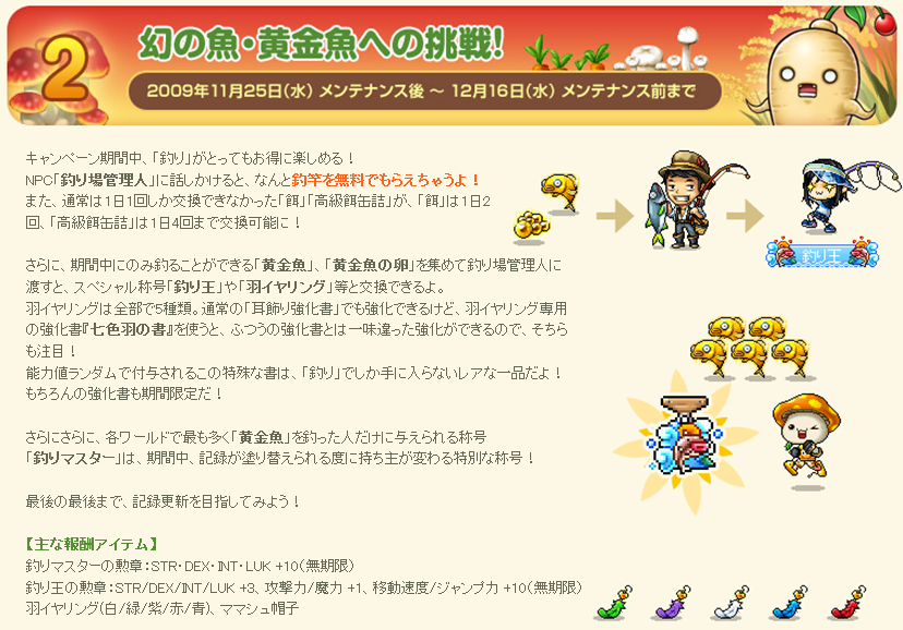Fishing Event