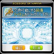KarmaScissorsUI.png