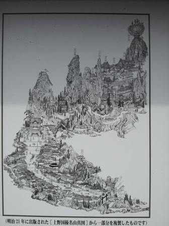 榛名山古地図02