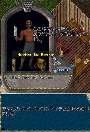 ジェローム離れ小島の肉屋さんです