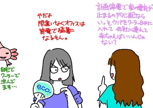 20110607setuden_fc2.jpg