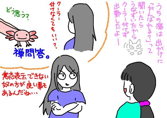 20110623zen_fc2.jpg