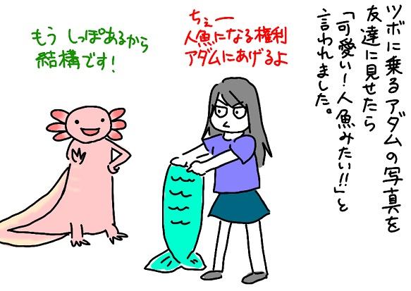 20110627ningyo_fc2.jpg