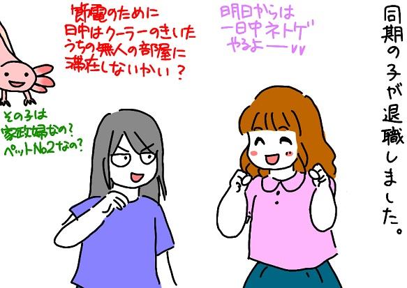 20110630taisyoku_fc2.jpg