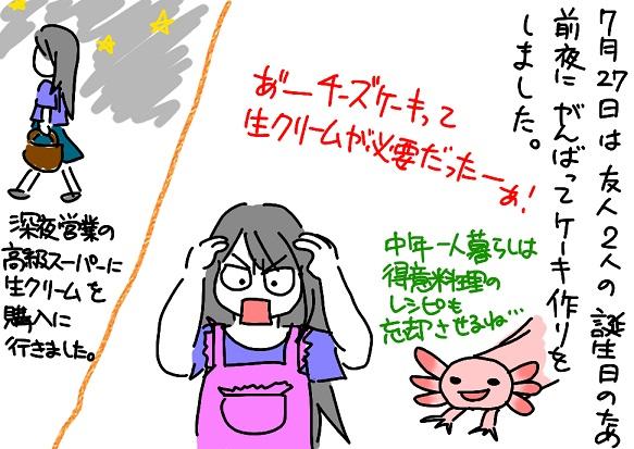 20110728cake_fc2.jpg