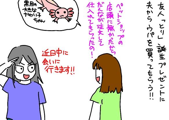 20110729tori_fc2.jpg