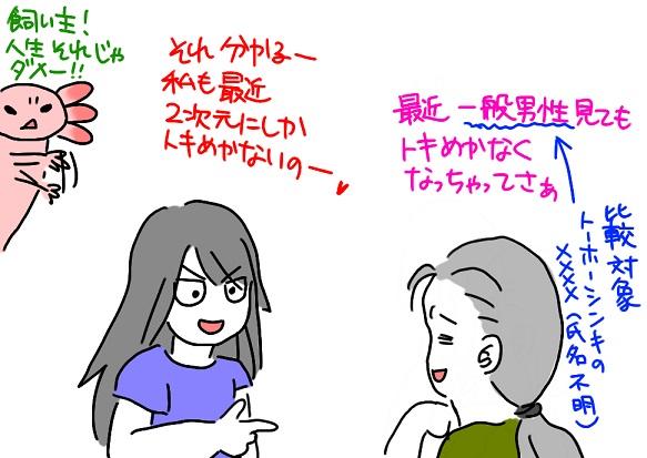 20110804tokimeki_fc2.jpg