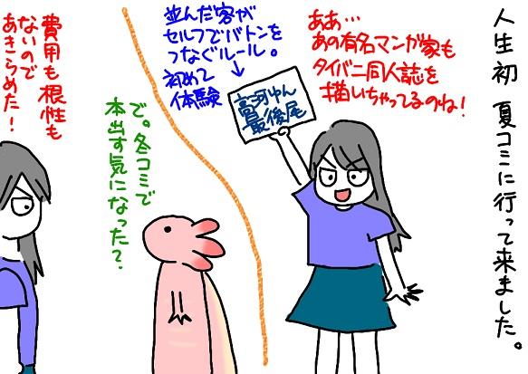 20110812夏コミ体験記_fc2