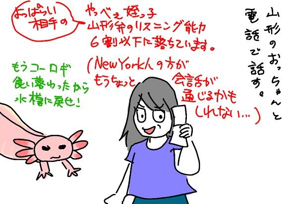 20110816おっちゃん_fc2