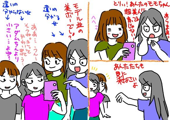 20110919モモ_fc2