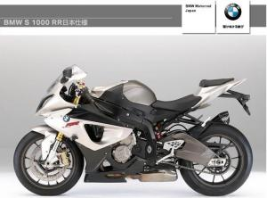 BMW S100RR_01