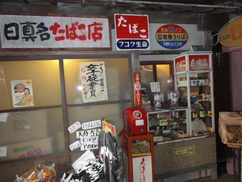 駄菓子屋館2