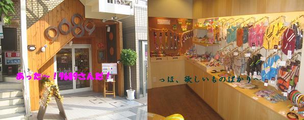 念願の9689さん実店舗!来たよ~!!