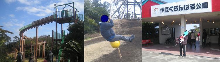 小学校以来実に20数年ぶりのぐらんぱる公園