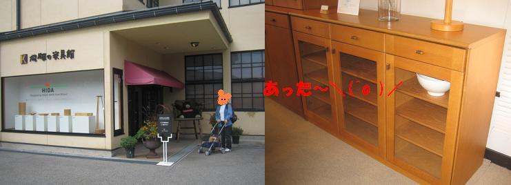 きつつき家具さん、大好きです!