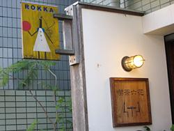 rokka_091018_6.jpg