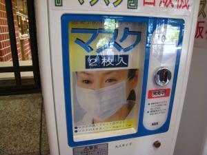 「マスクの自動販売機」、倉敷中央病院、2