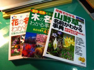 成美堂出版「わかる事典」、『花の名前がわかる事典』・『木の名前がわかる事典』・『山野草の名前がわかる事典』、