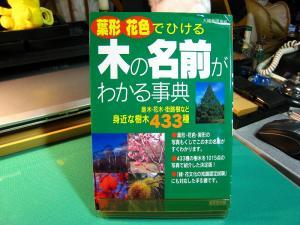 成美堂出版「わかる事典」、『木の名前がわかる事典』
