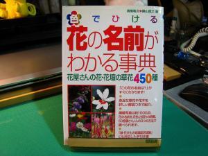 成美堂出版「わかる事典」、『花の名前がわかる事典』