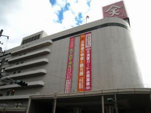 「天満屋福山店」、