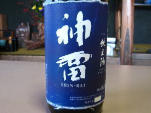 三輪酒造・神雷、「純米酒」&「本醸造酒」、5