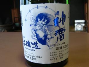三輪酒造・神雷、「純米酒」&「本醸造酒」、6