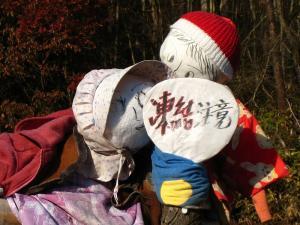 「上井関の案山子」、お婆ちゃんと孫?、「凍結注意・冬バージョン」、2