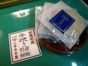 元祖三津森本舗、「手焼き炭酸煎餅」、有馬名産、1