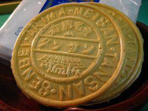 元祖三津森本舗、「手焼き炭酸煎餅」、有馬名産、3