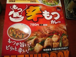 ココ壱番屋・期間限定「もつ鍋風・辛もつカレー+温泉玉子」、1