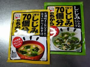 永谷園「1杯でしじみ70個分のちから」、しじみわかめスープと思いやりお味噌汁、