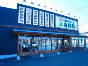 讃岐・釜揚げうどん「丸亀製麺」、福山市神辺店、1