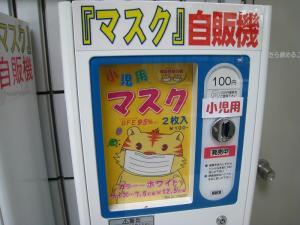 「小児用マスク自販機」、岡山赤十字病院、1