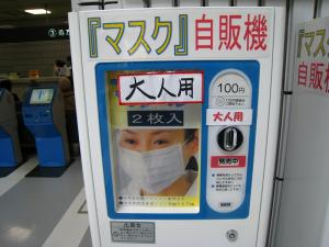「大人用マスク自販機」、岡山赤十字病院、