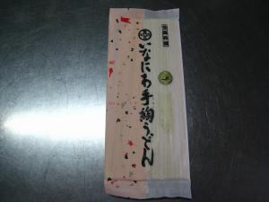 寛文五年堂・秋田県湯沢市稲庭町、「いなにわ手綯うどん」、1
