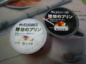 森永・男子スィーツ部、「理想のプリン」2種、