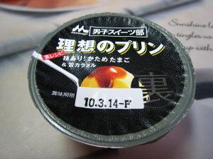 森永・男子スィーツ部、「理想のプリン」・技あり!かためたまご&旨カラメル、1