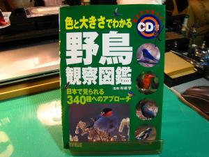 「色と大きさでわかる野鳥観察図鑑」・CD付き、成美堂出版、1