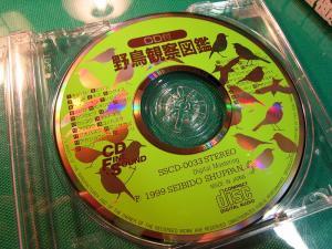 「色と大きさでわかる野鳥観察図鑑」・CD付き、成美堂出版、4