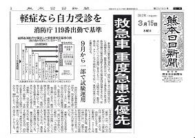 救急車 新聞記事0001