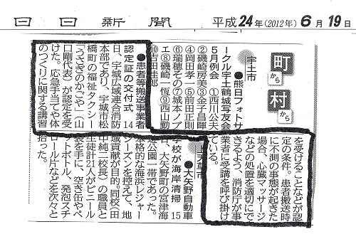 新聞記事_00020001
