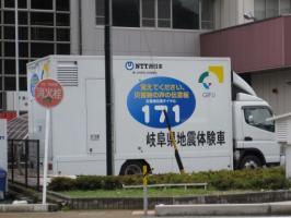 地震体験車