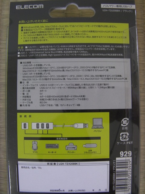 110727-U2H-TZ420BBK-2