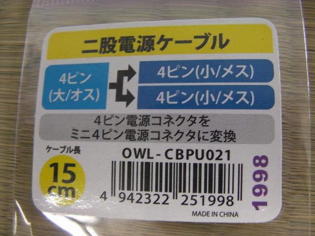 110727-OWL-CBPU021-2